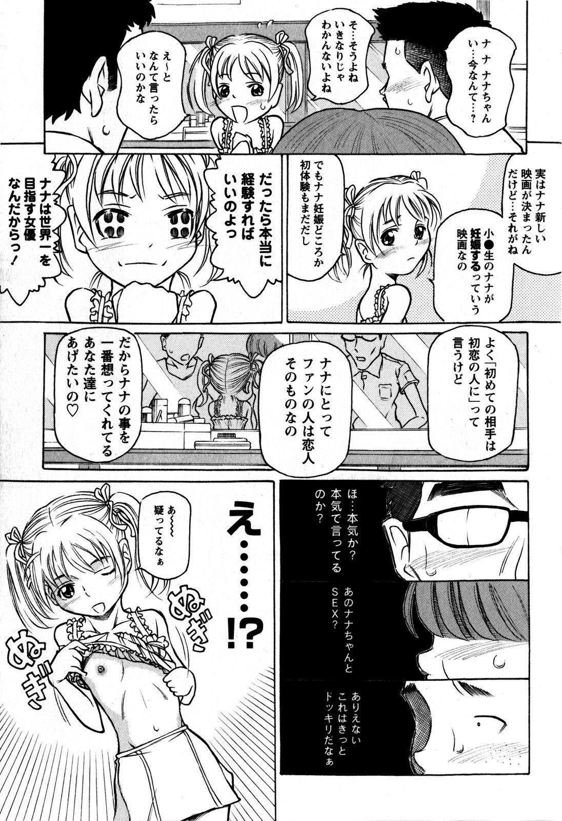 Comic Masyo 2009-06 230