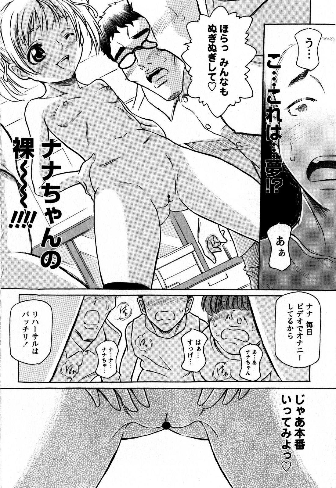 Comic Masyo 2009-06 231