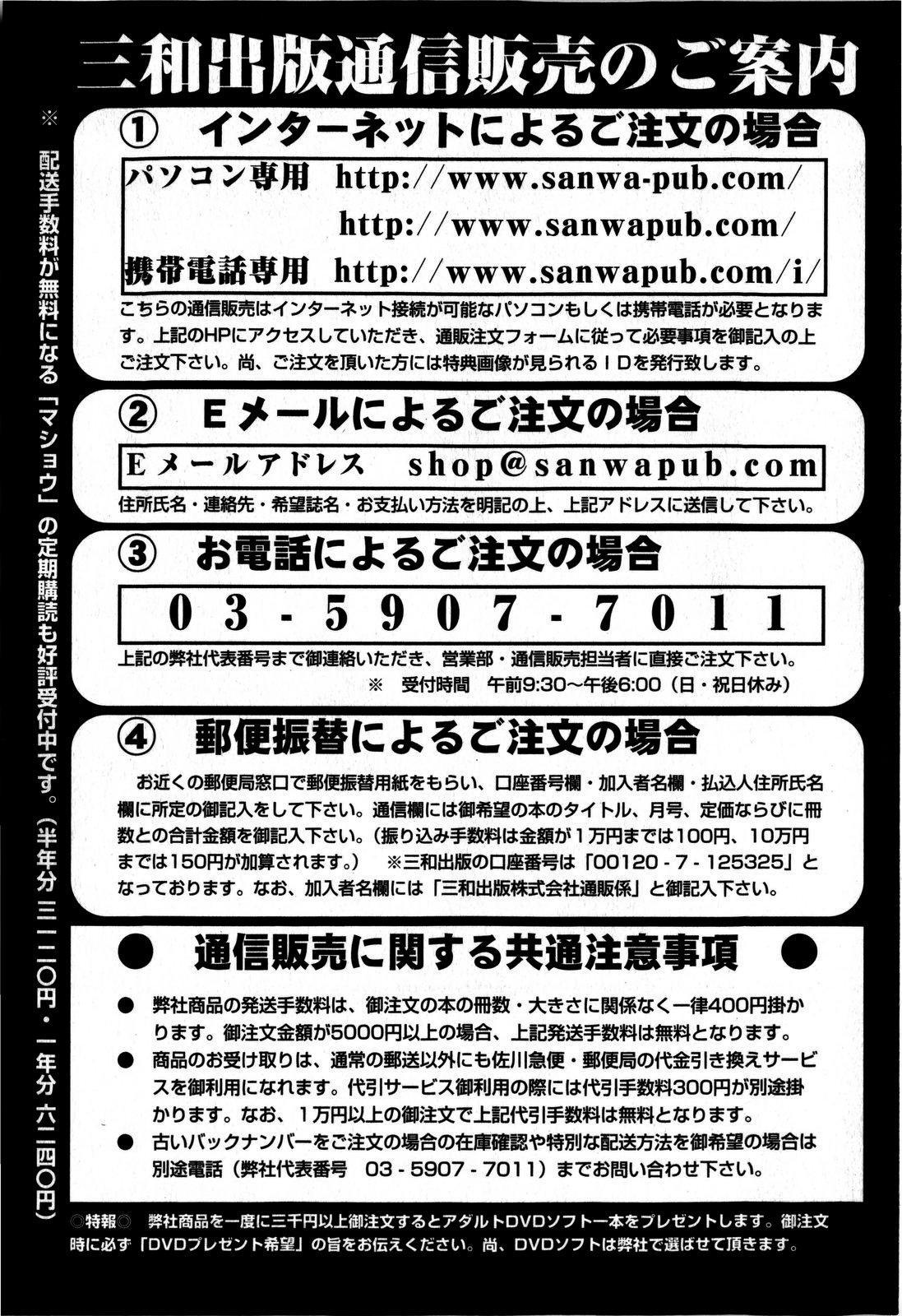 Comic Masyo 2009-06 252