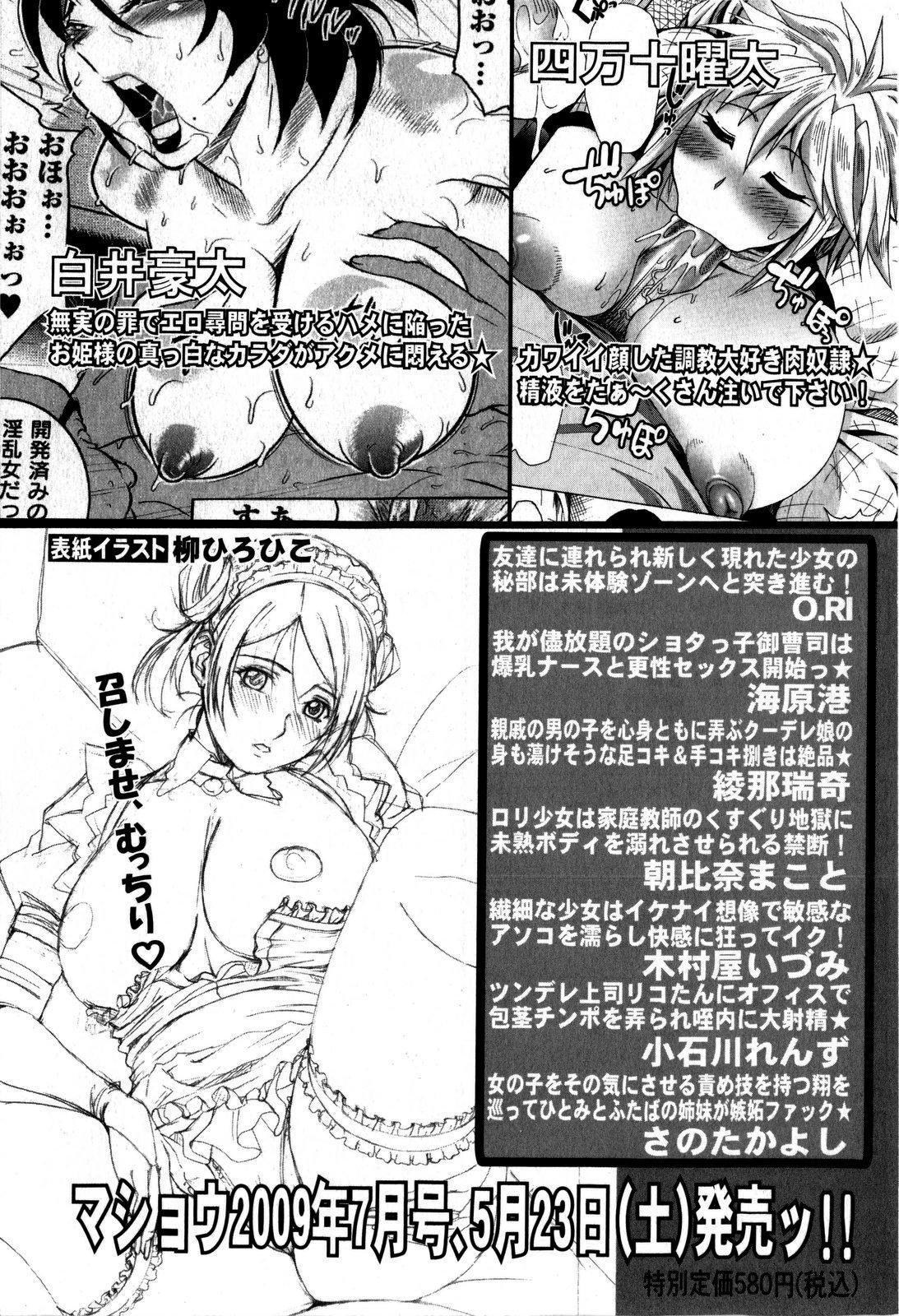 Comic Masyo 2009-06 260