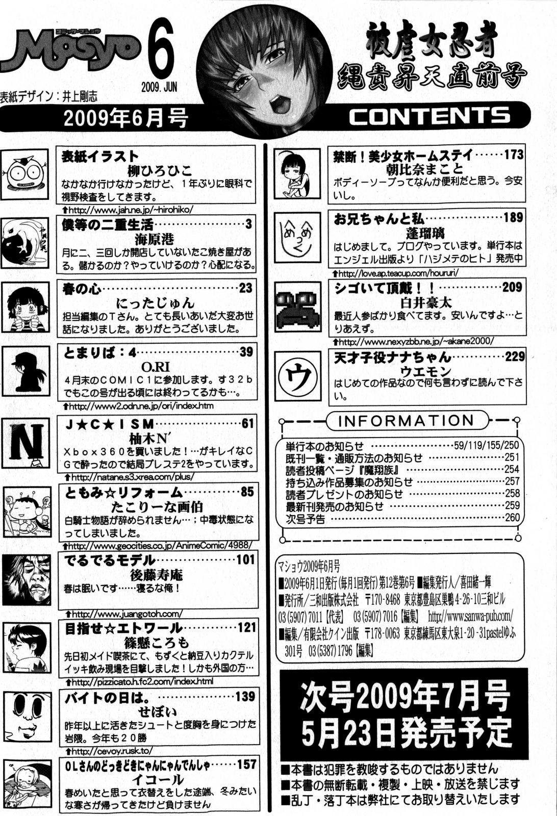 Comic Masyo 2009-06 261