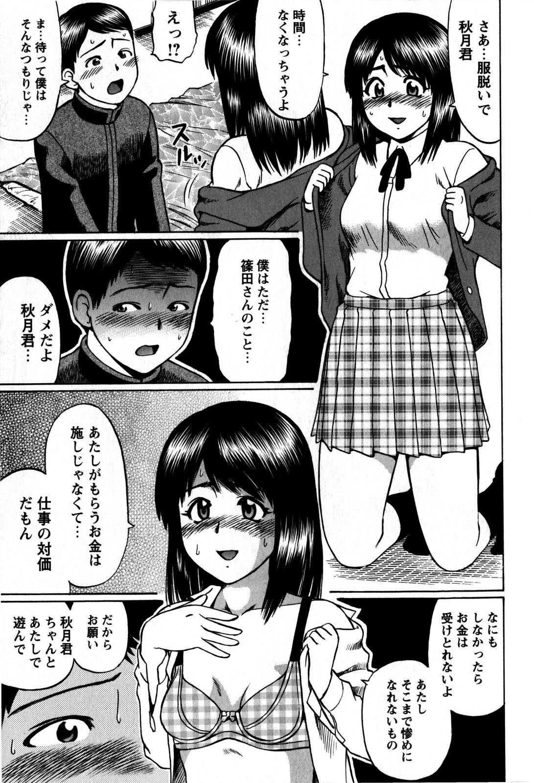 Comic Masyo 2009-06 26