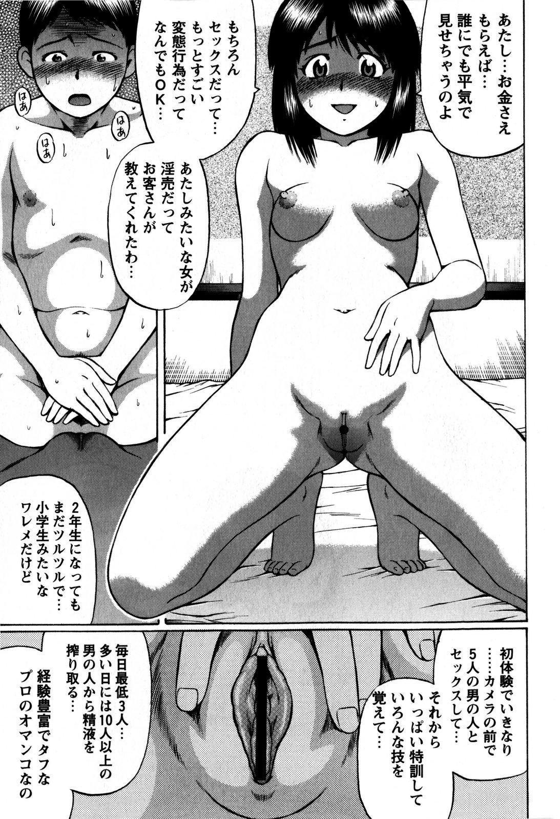 Comic Masyo 2009-06 28