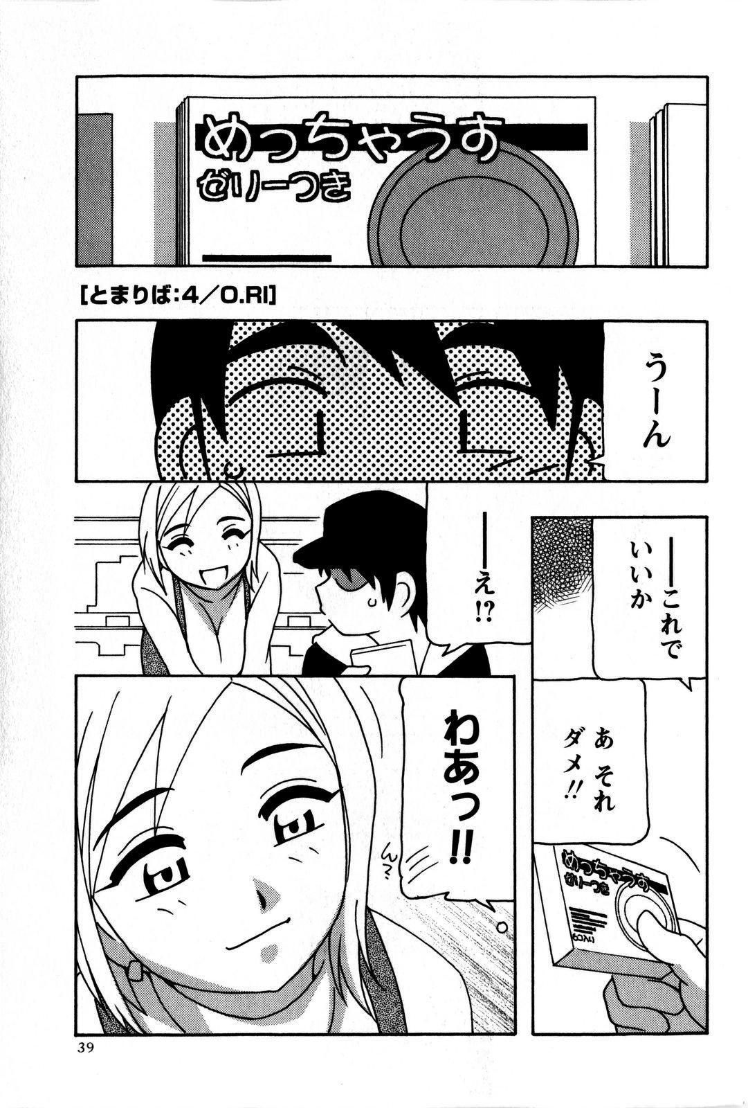 Comic Masyo 2009-06 38