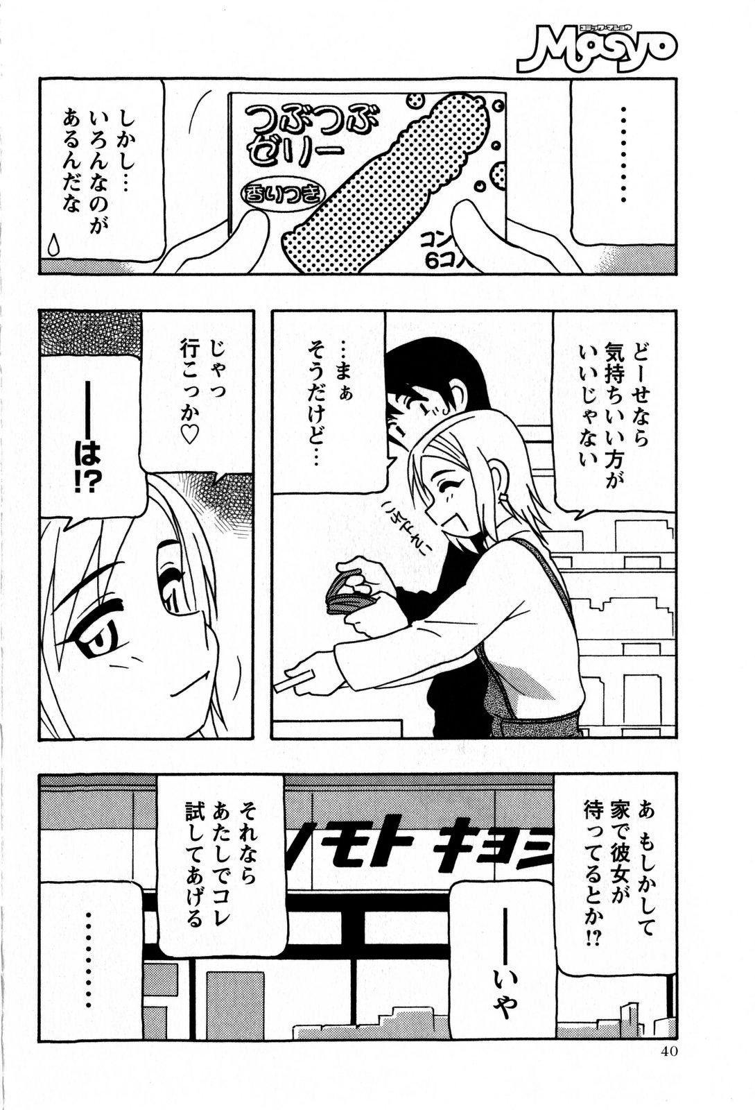 Comic Masyo 2009-06 39