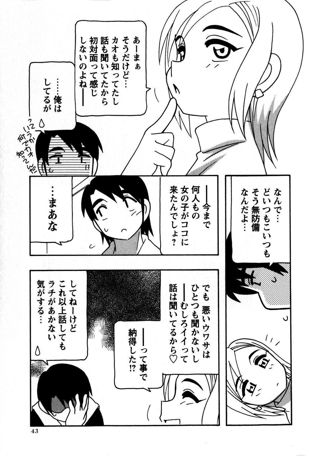 Comic Masyo 2009-06 42
