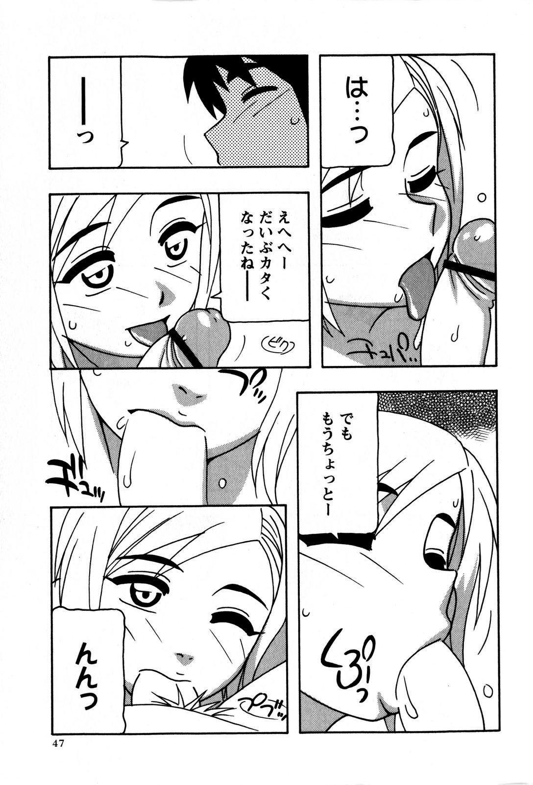 Comic Masyo 2009-06 46