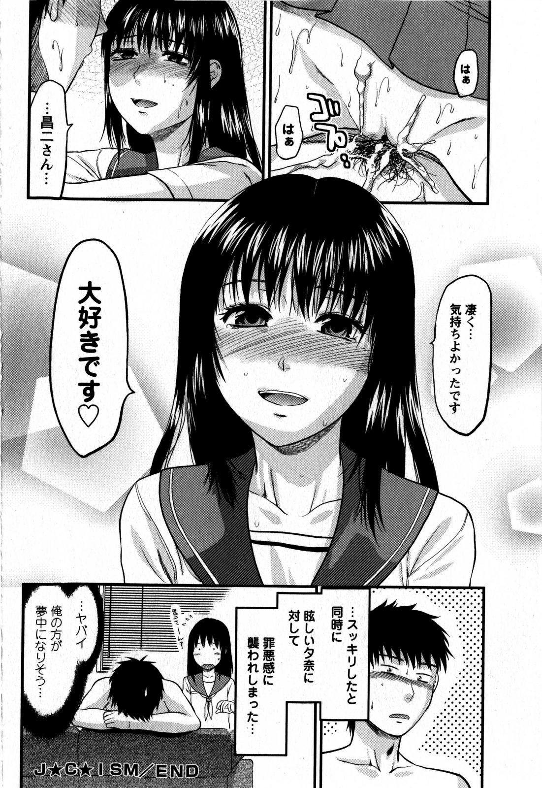 Comic Masyo 2009-06 83
