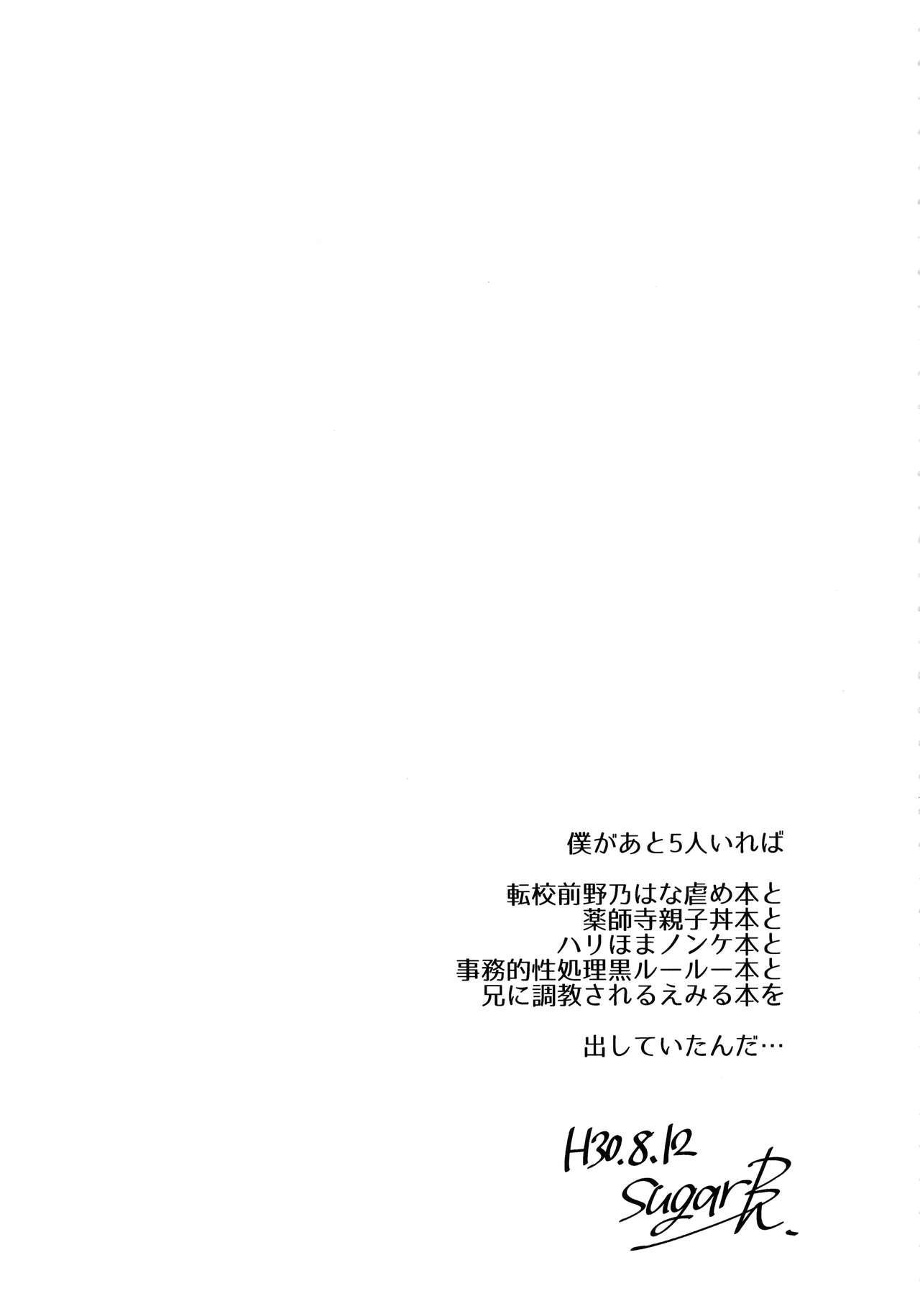 Kagayaku Mirai nante Nakatta | There is no sparkling future 19