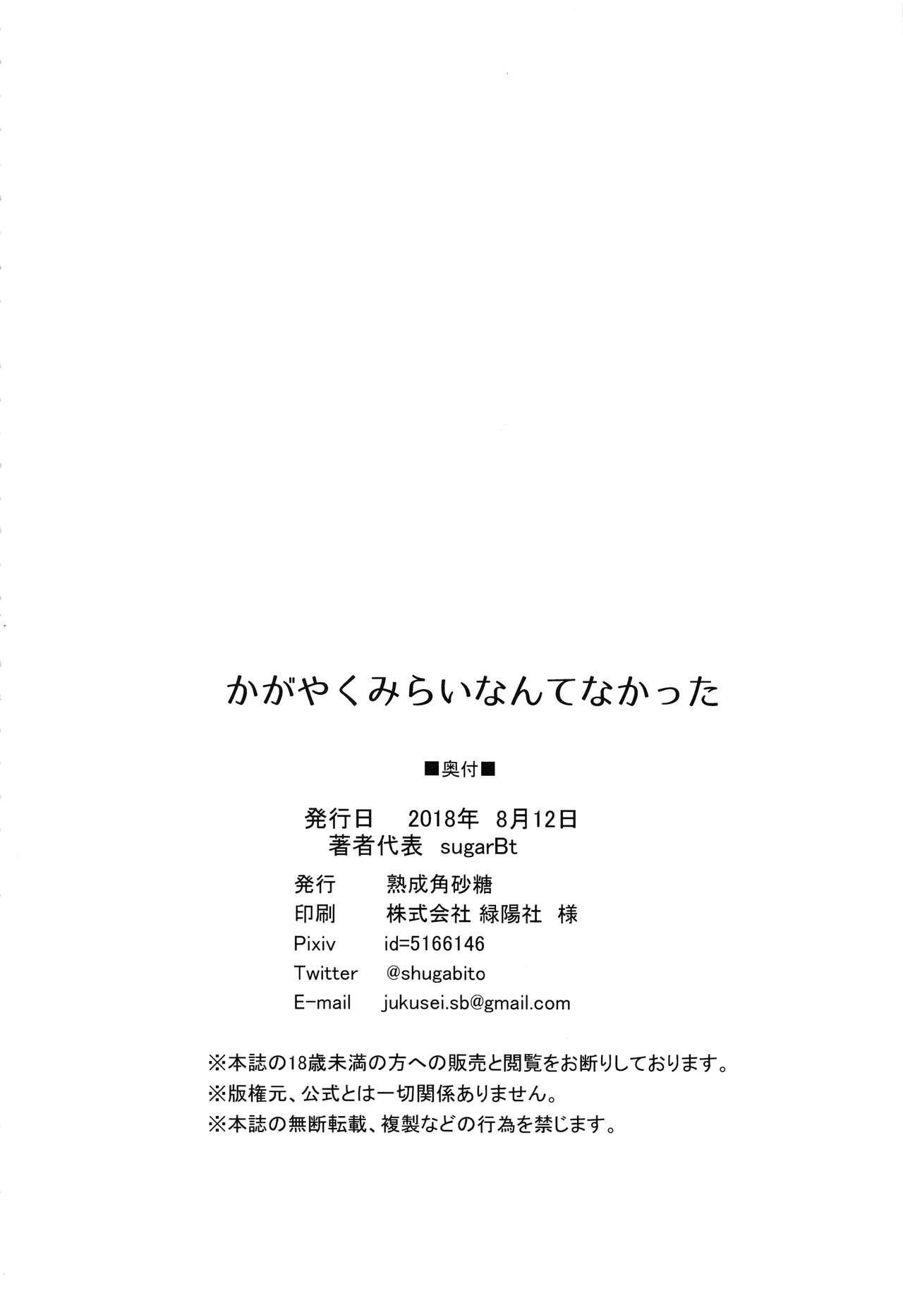 Kagayaku Mirai nante Nakatta | There is no sparkling future 20