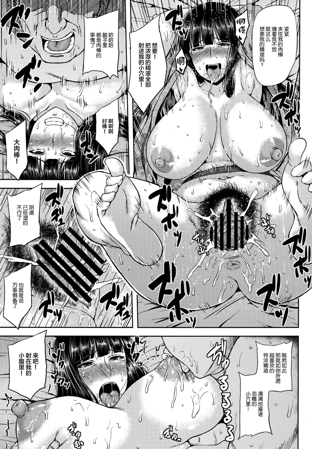 Shihokan 13