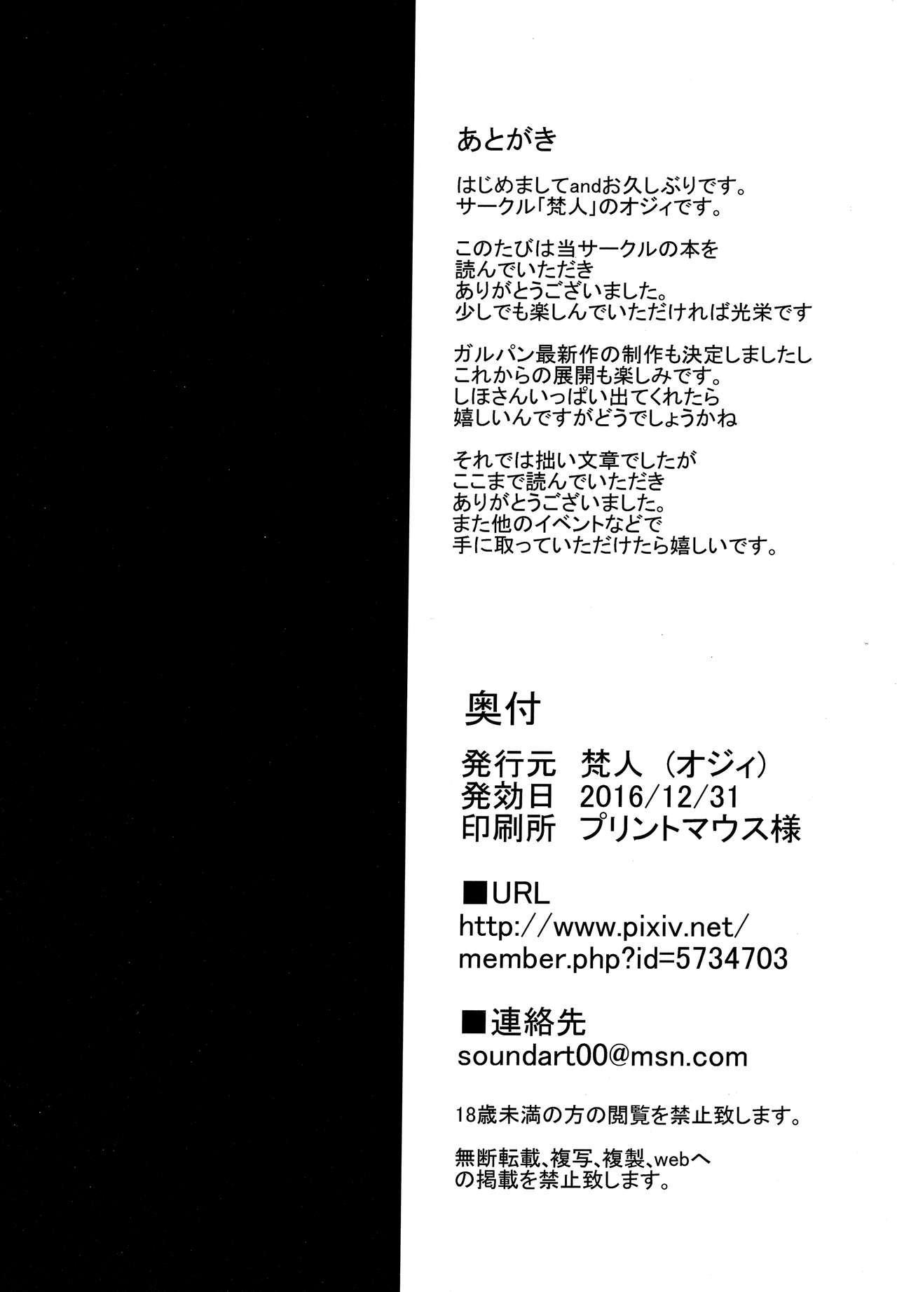 Shihokan 16