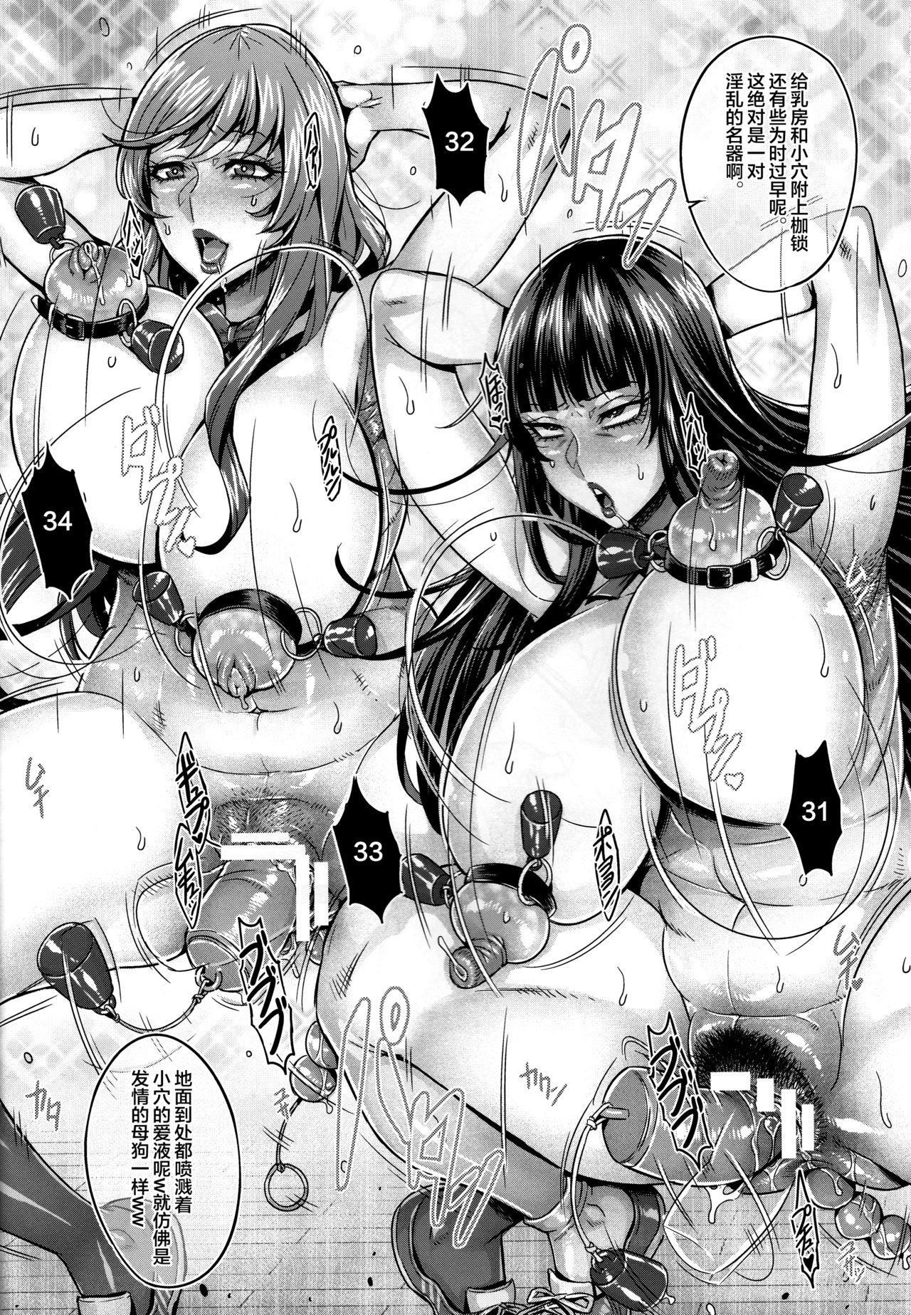Bimajo no Sennou Settai 10