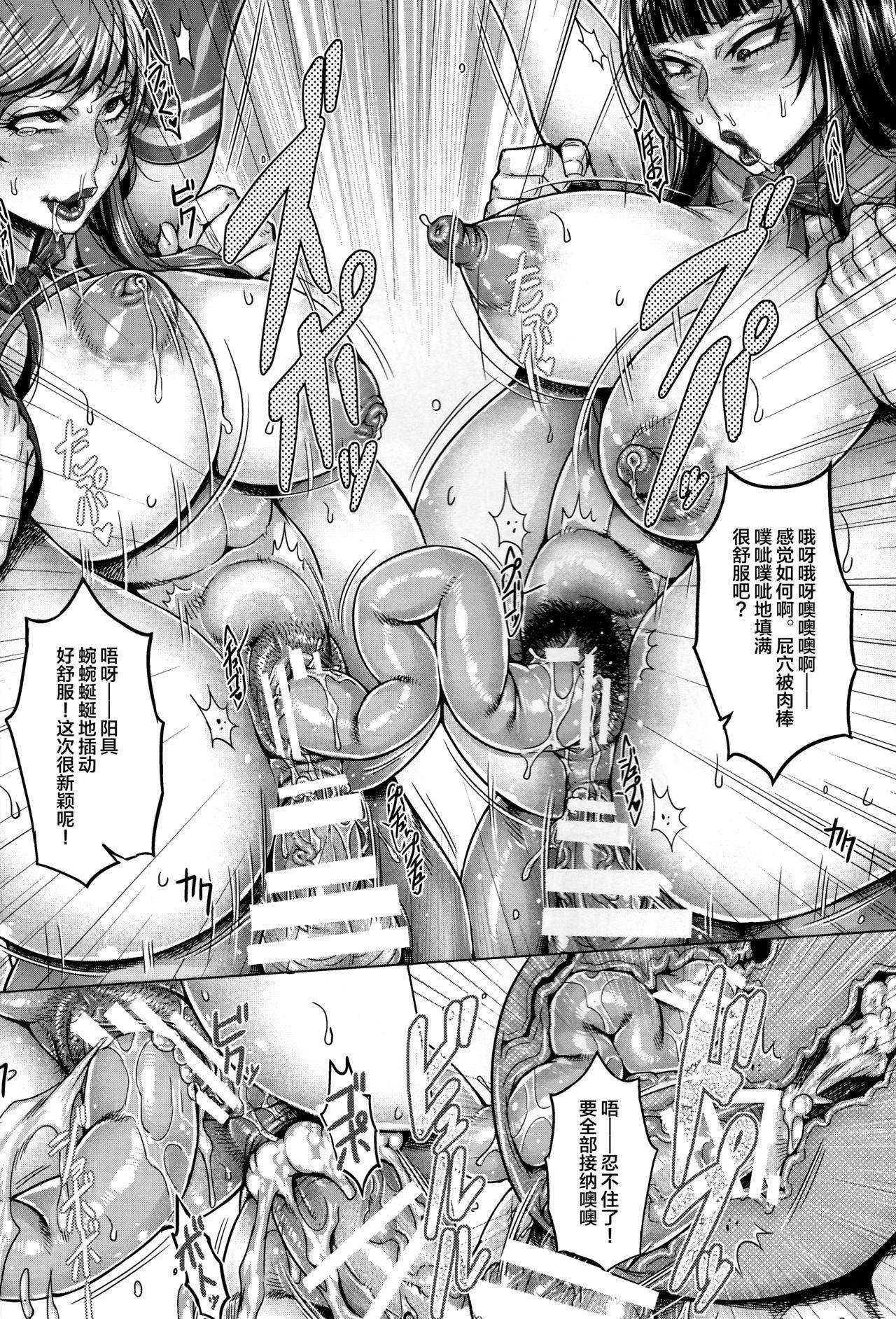 Bimajo no Sennou Settai 18