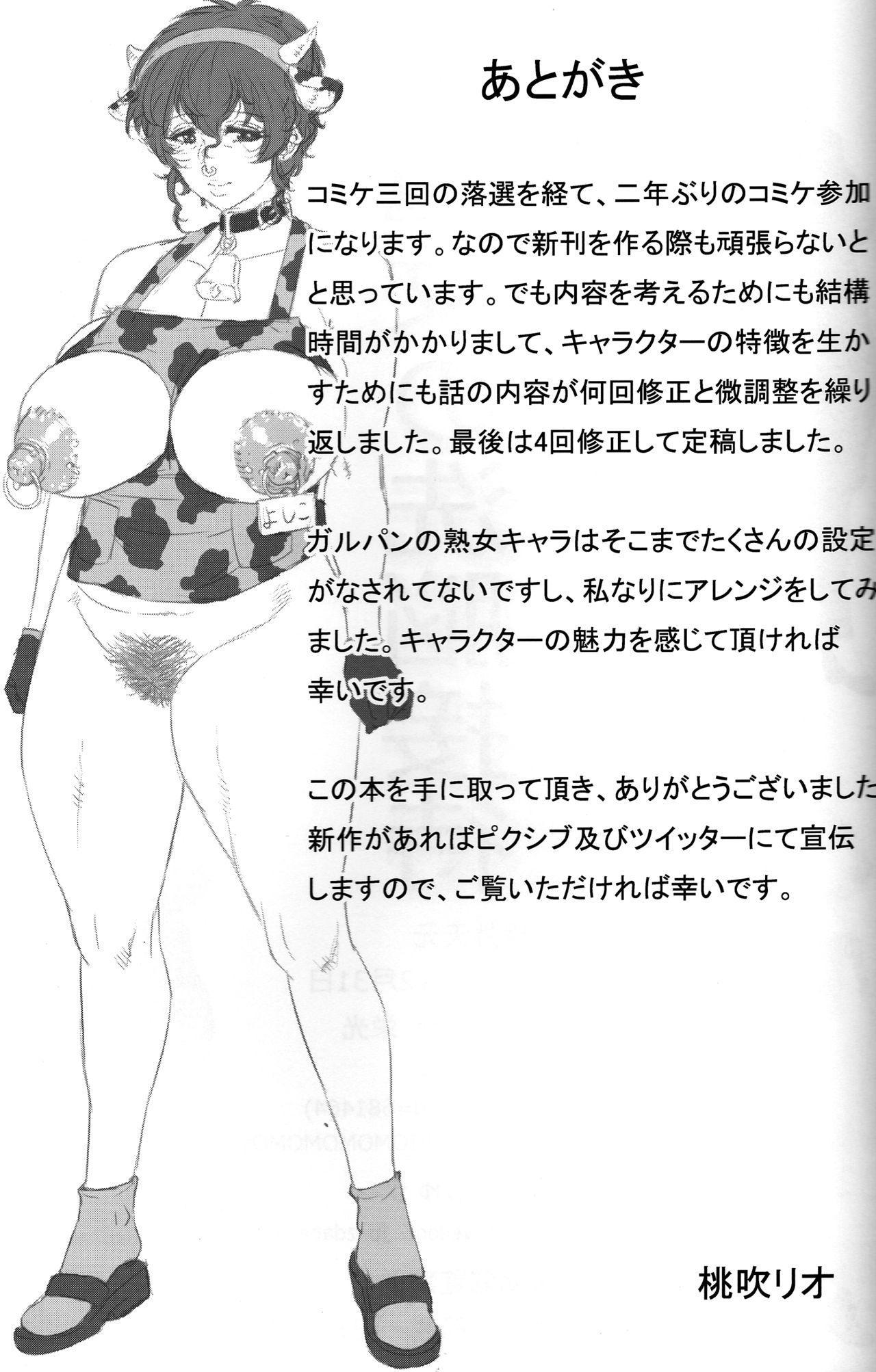 Bimajo no Sennou Settai 23