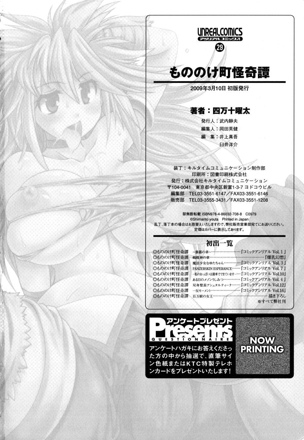 Mononoketyou-Kaikitan 162