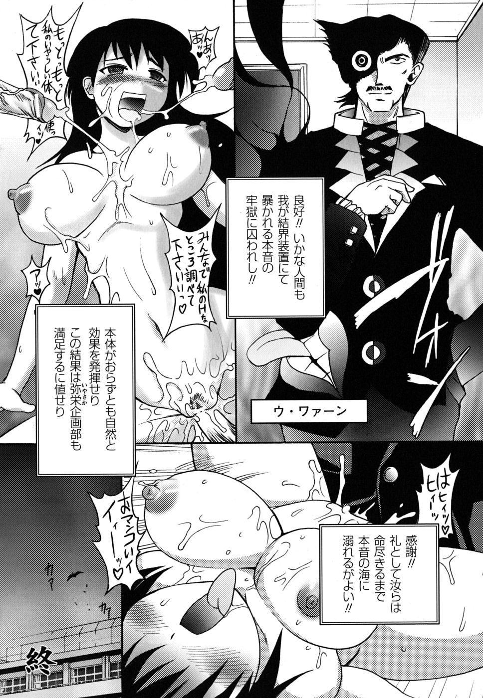 Mononoketyou-Kaikitan 20