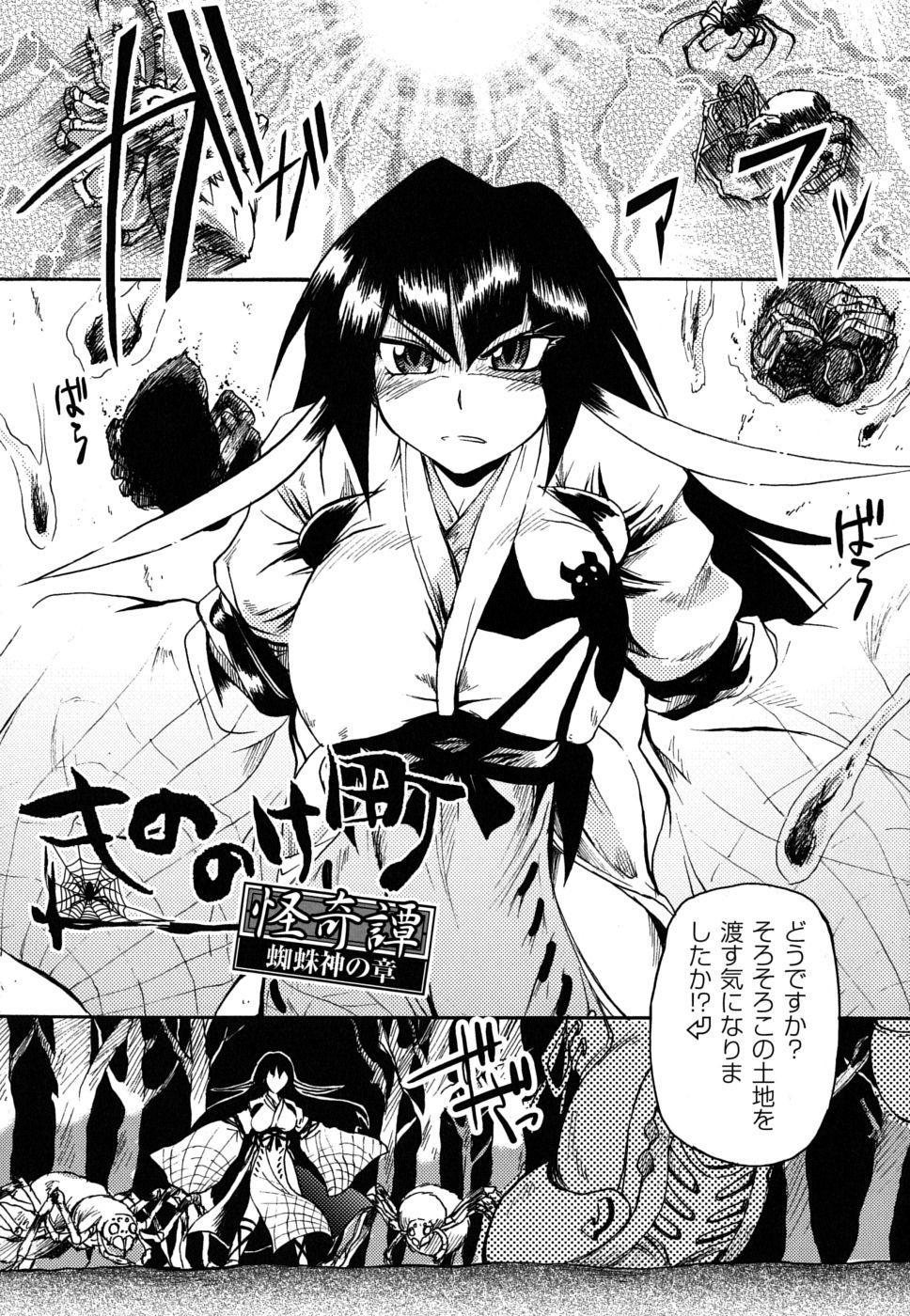 Mononoketyou-Kaikitan 21