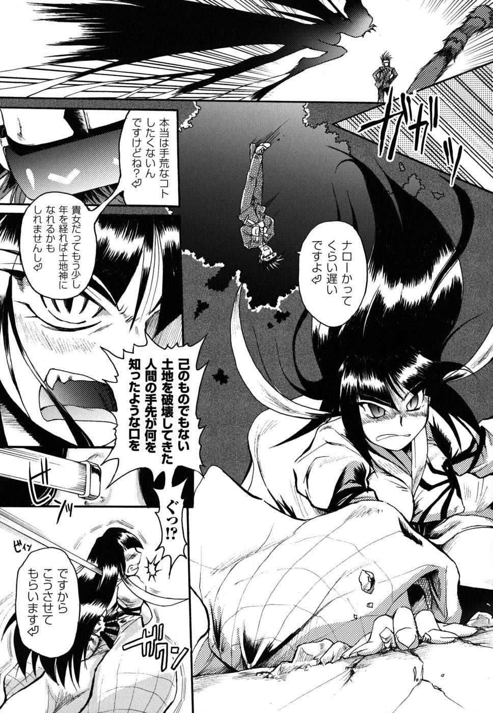 Mononoketyou-Kaikitan 23