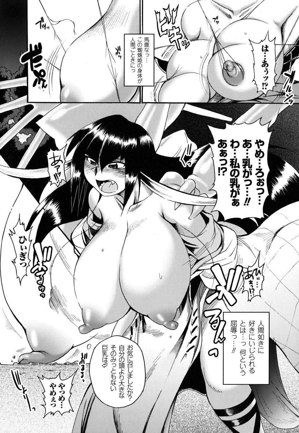 Mononoketyou-Kaikitan 28