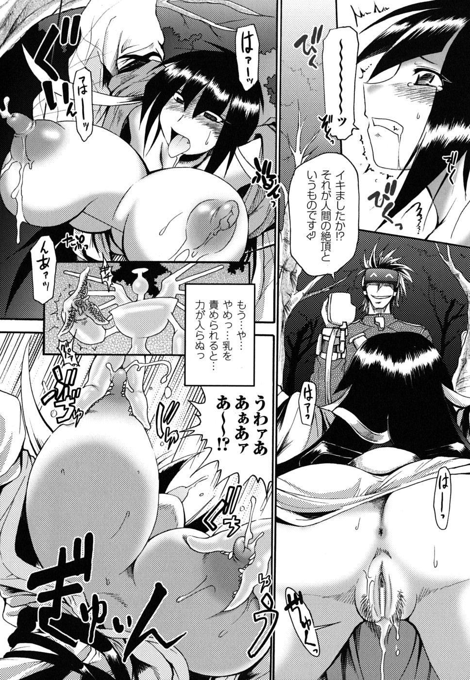 Mononoketyou-Kaikitan 30