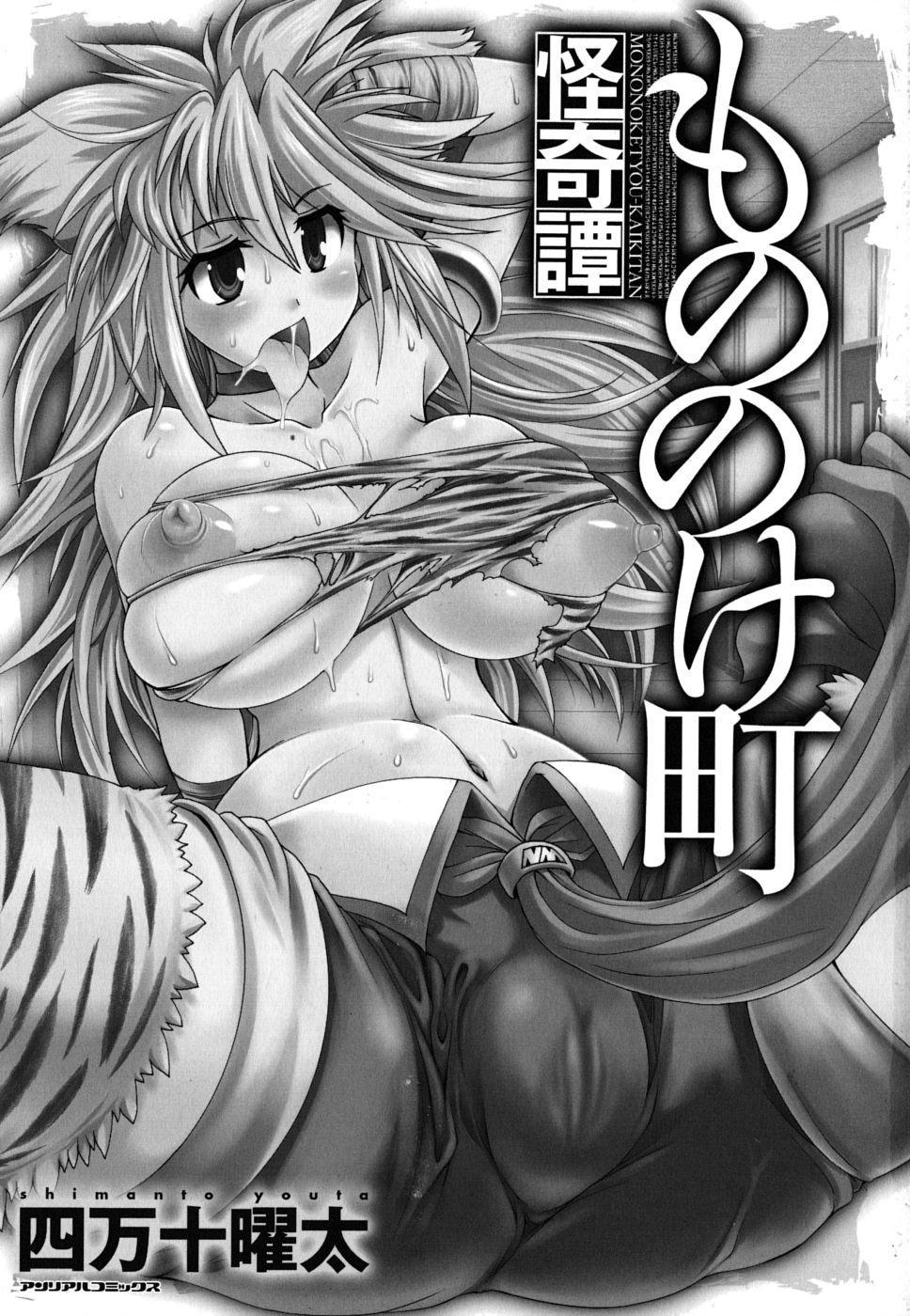 Mononoketyou-Kaikitan 3
