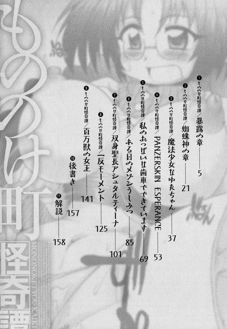 Mononoketyou-Kaikitan 4