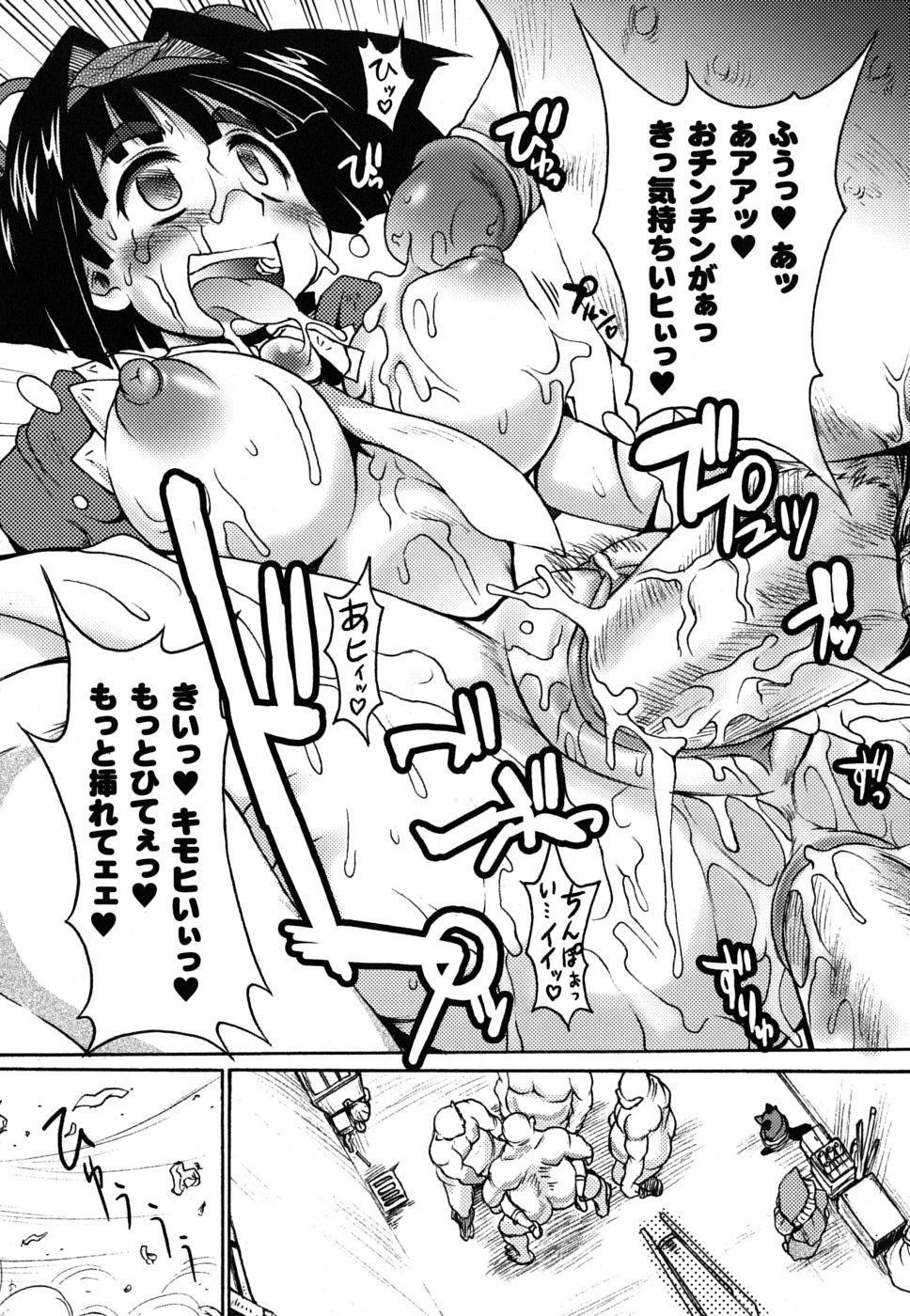 Mononoketyou-Kaikitan 49