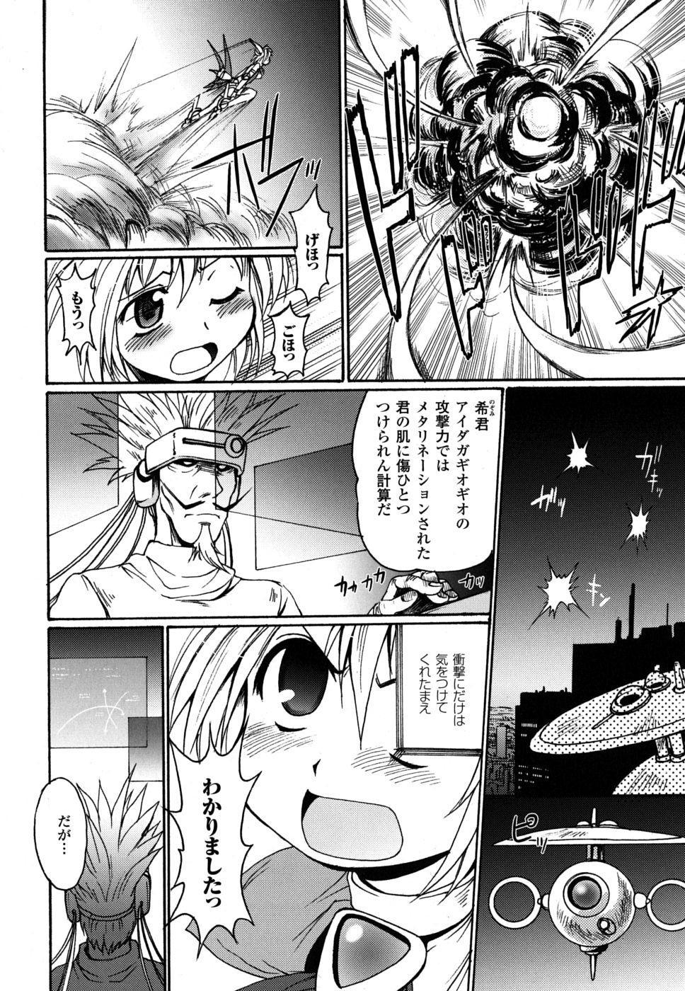 Mononoketyou-Kaikitan 54