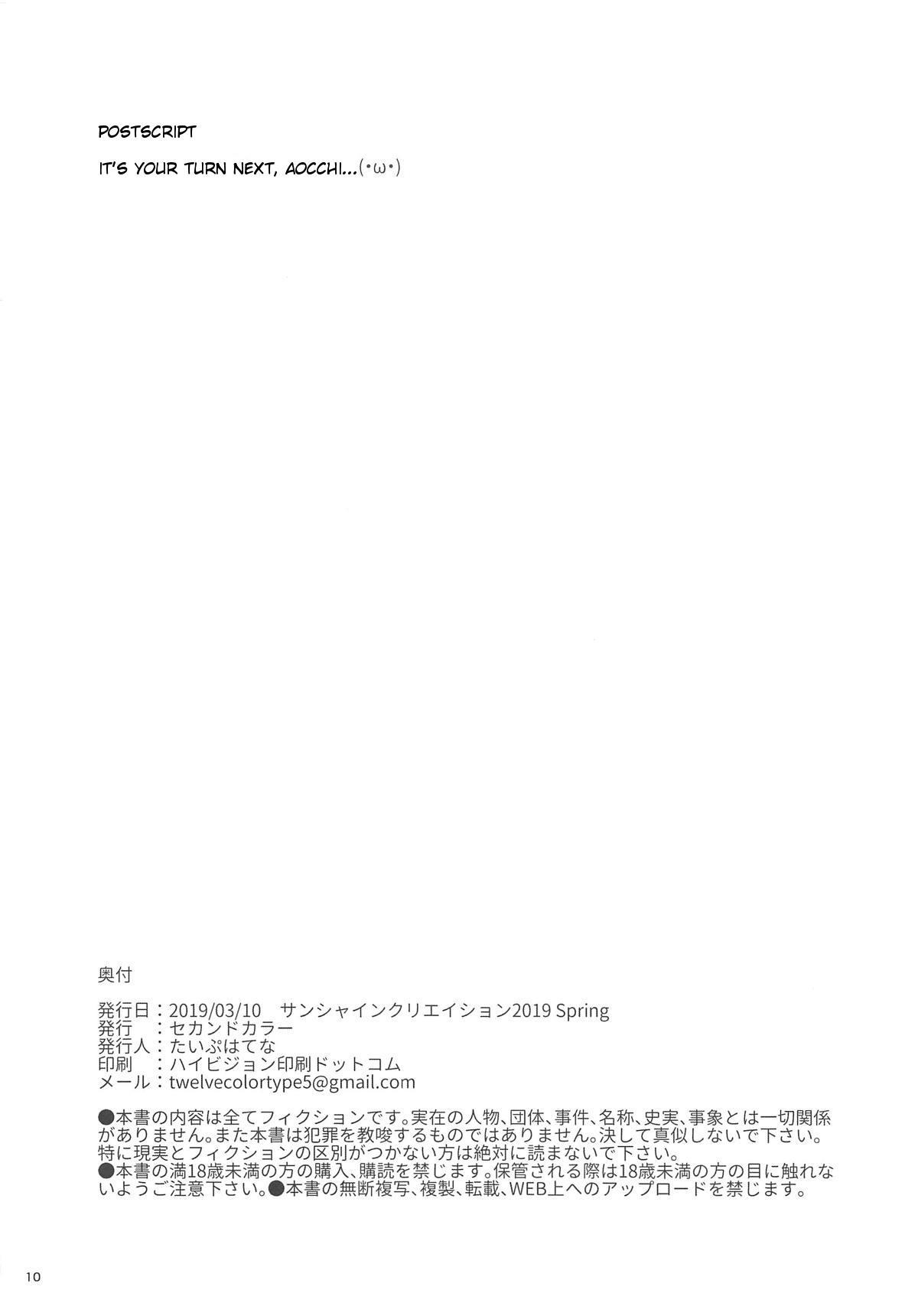 """Takimoto Hifumi, """"Papakatsu"""" Hajimemashita.   Takimoto Hifumi Found Her Sugar Daddy 9"""