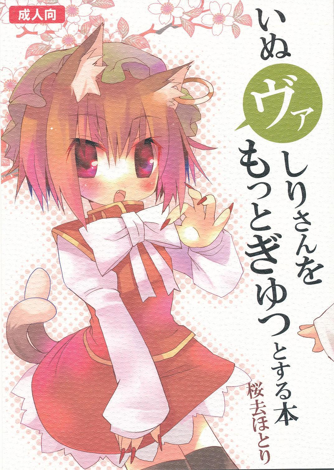 """Inubashiri-san wo Motto Gyutto Suru Hon   The """"Let's Hug Inubashiri Tighter"""" Book 0"""