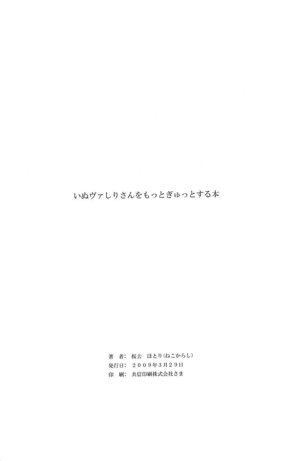 """Inubashiri-san wo Motto Gyutto Suru Hon   The """"Let's Hug Inubashiri Tighter"""" Book 20"""