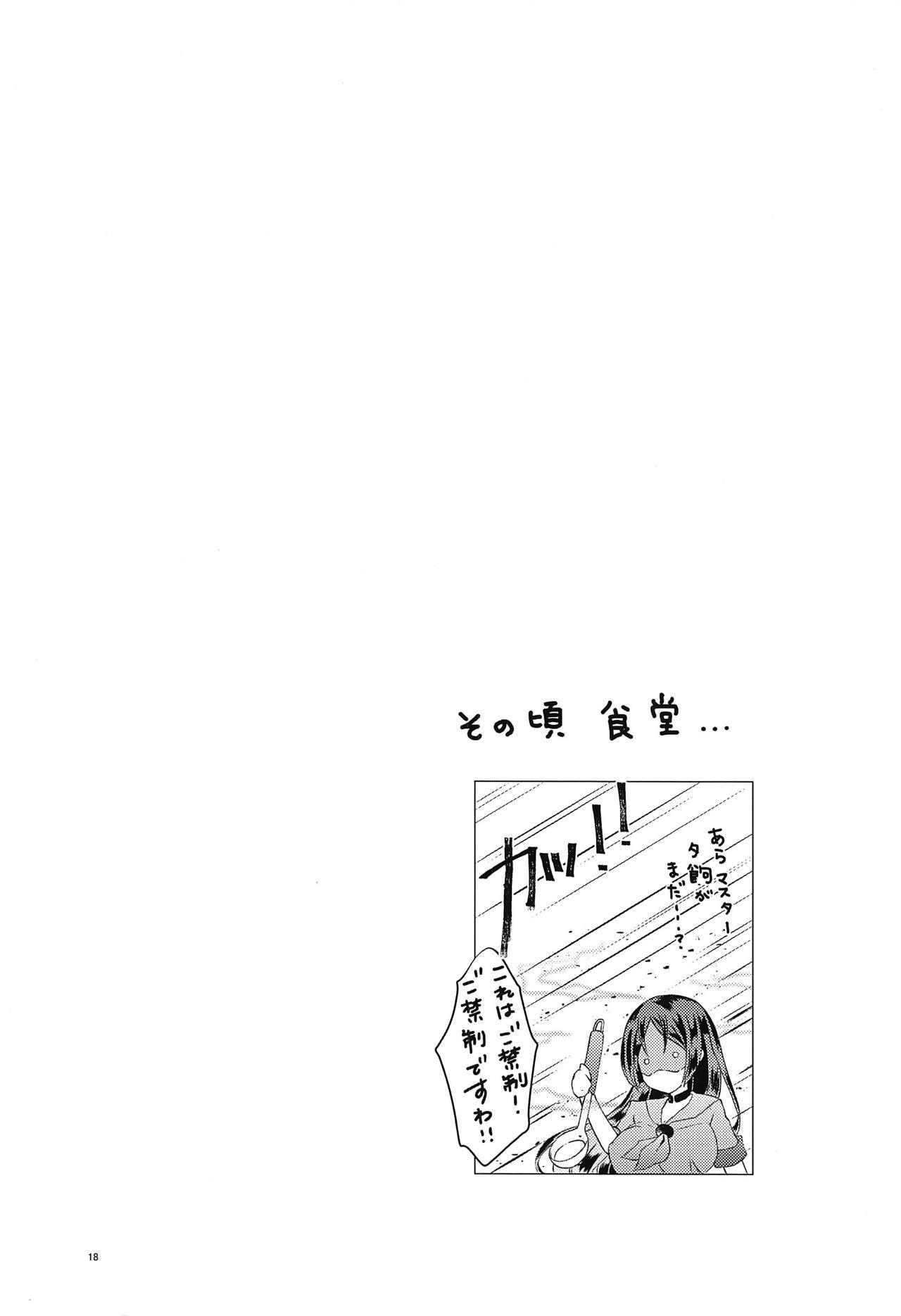 Purutto Mash-chan 2 18