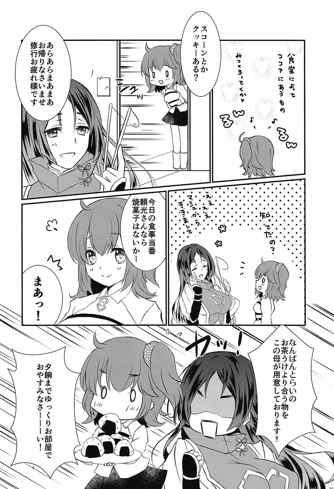 Purutto Mash-chan 2 4