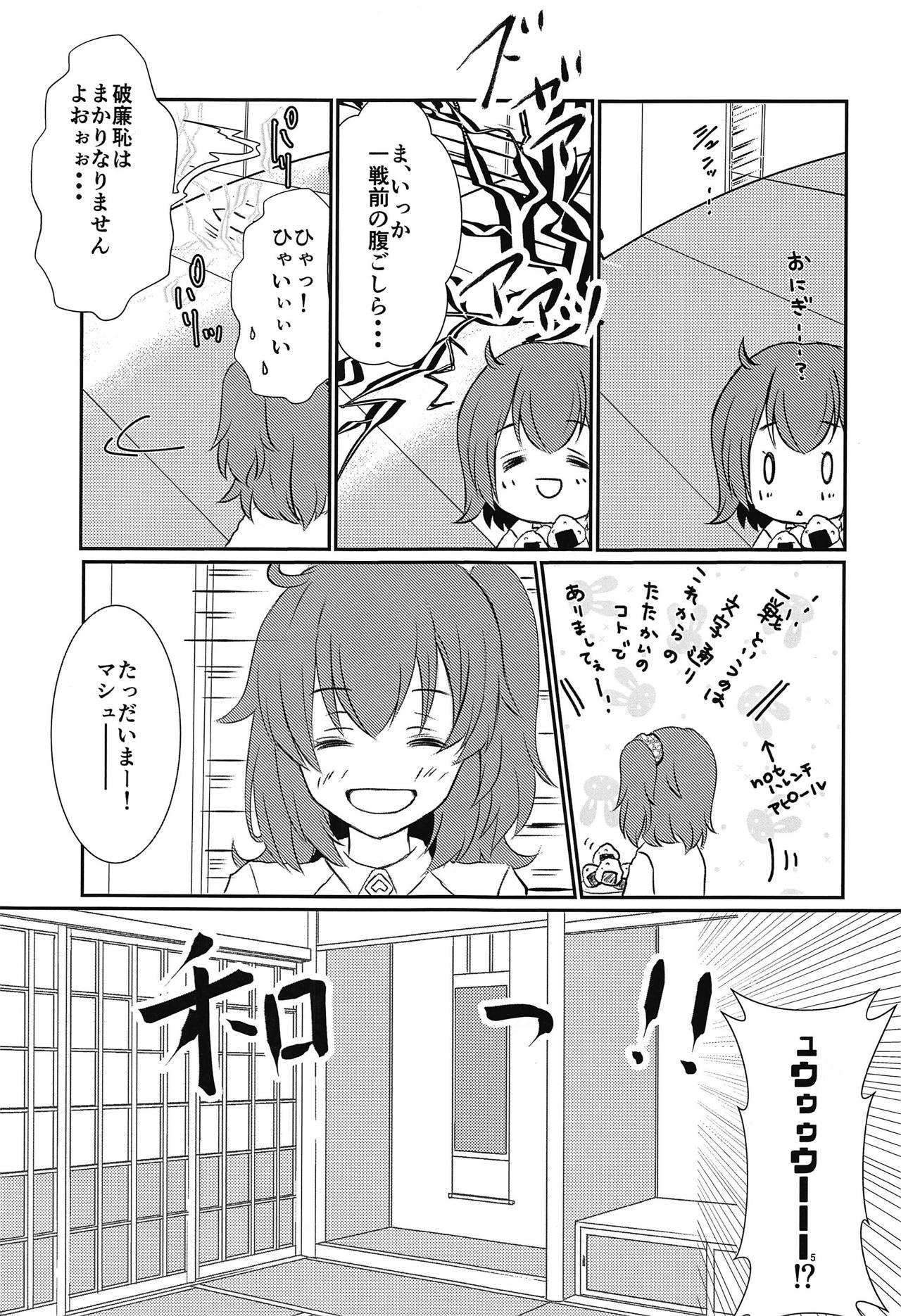 Purutto Mash-chan 2 5