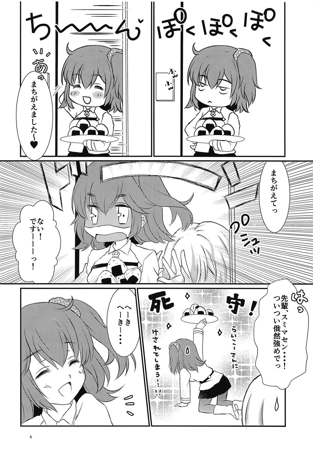 Purutto Mash-chan 2 6