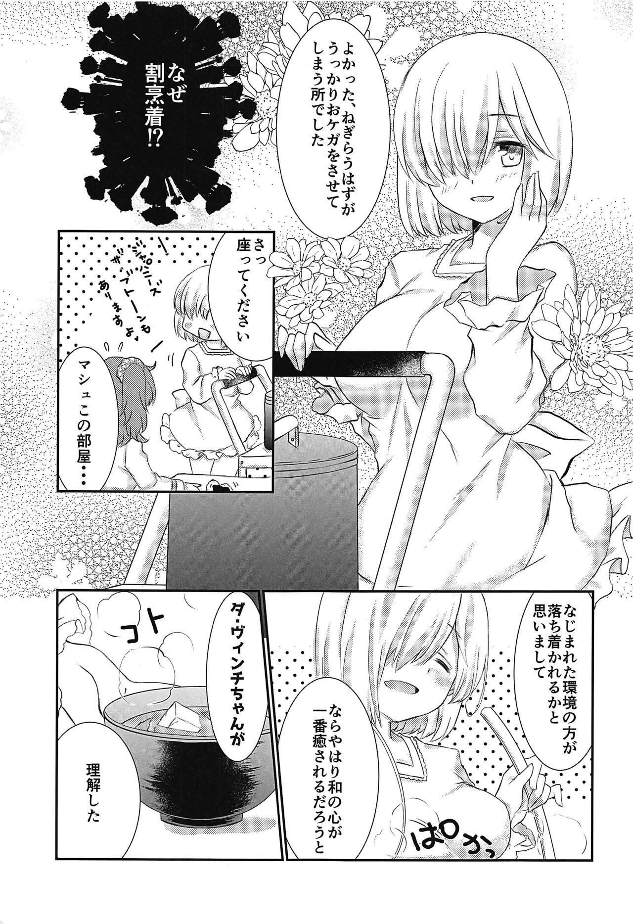 Purutto Mash-chan 2 7
