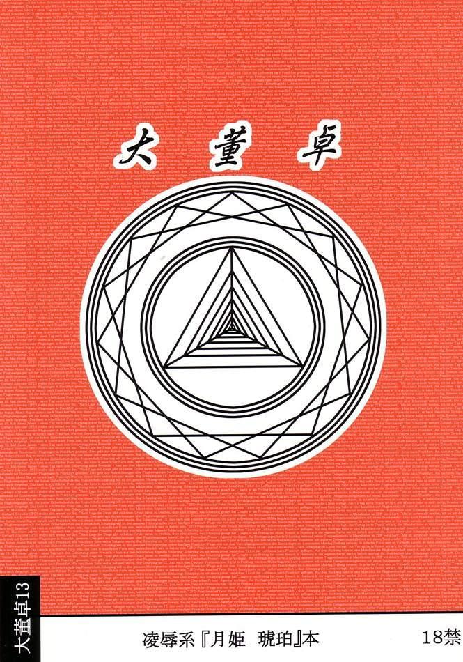 Ryoujoku Kohaku no Bangohan A 25
