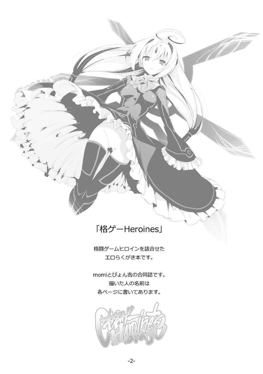 Kakuge Heroines 1