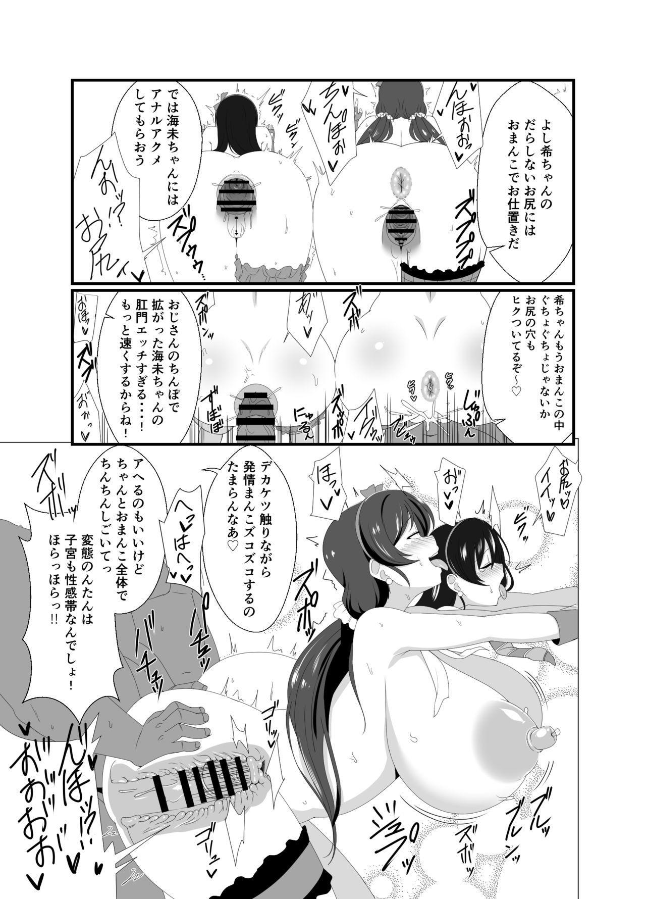 NOZOUMI PUNISH! 3