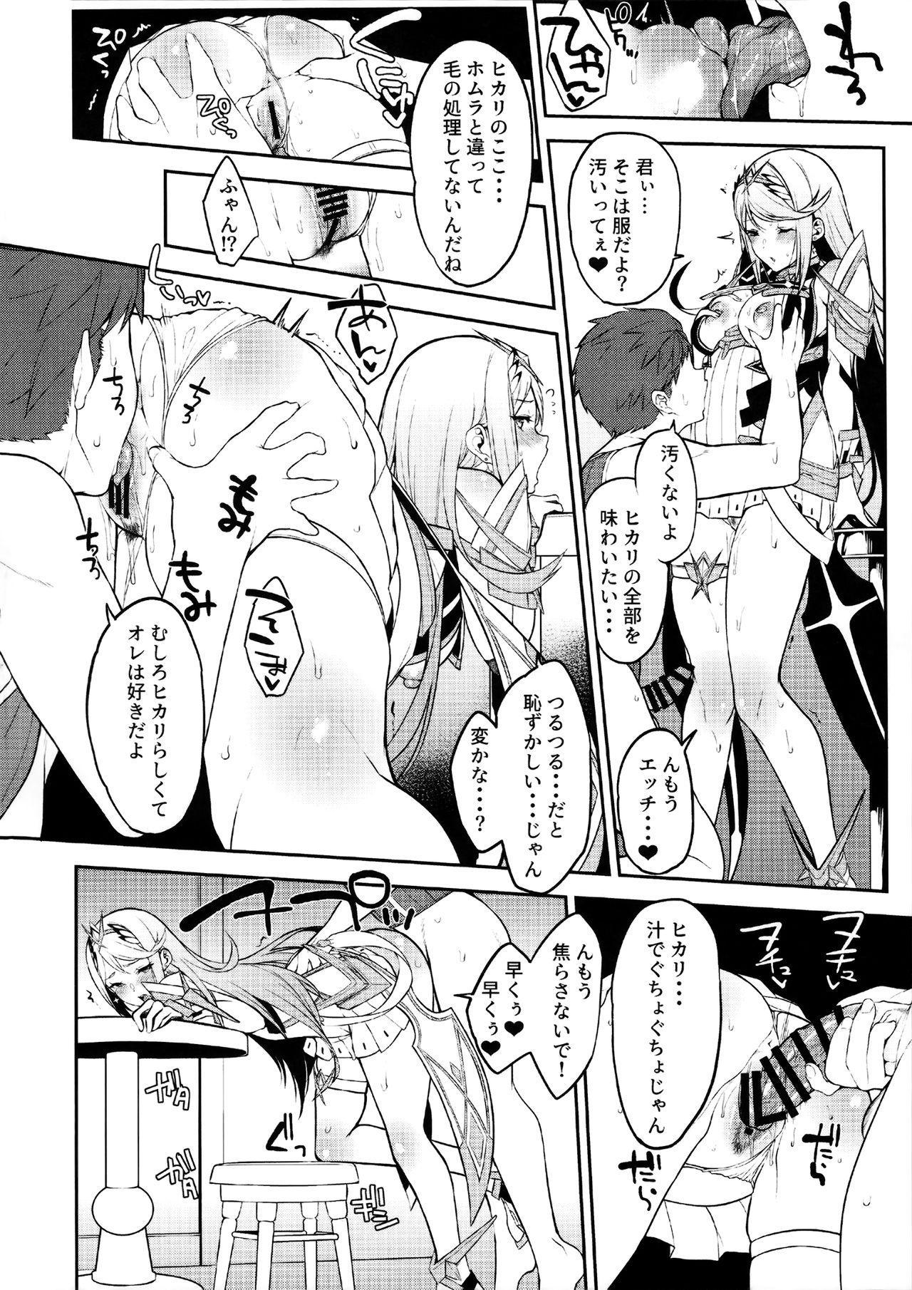 Hikari Are 15