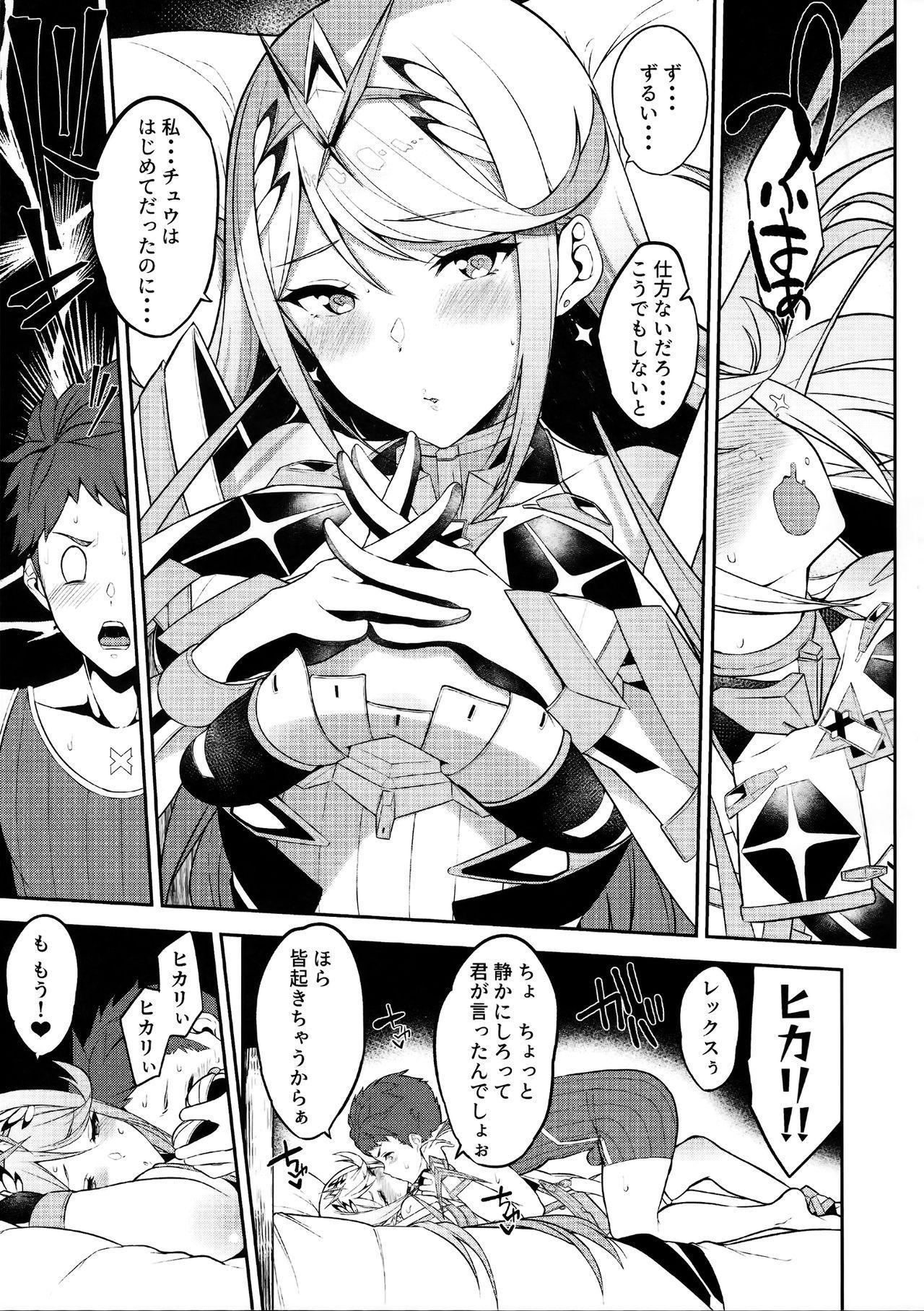 Hikari Are 8