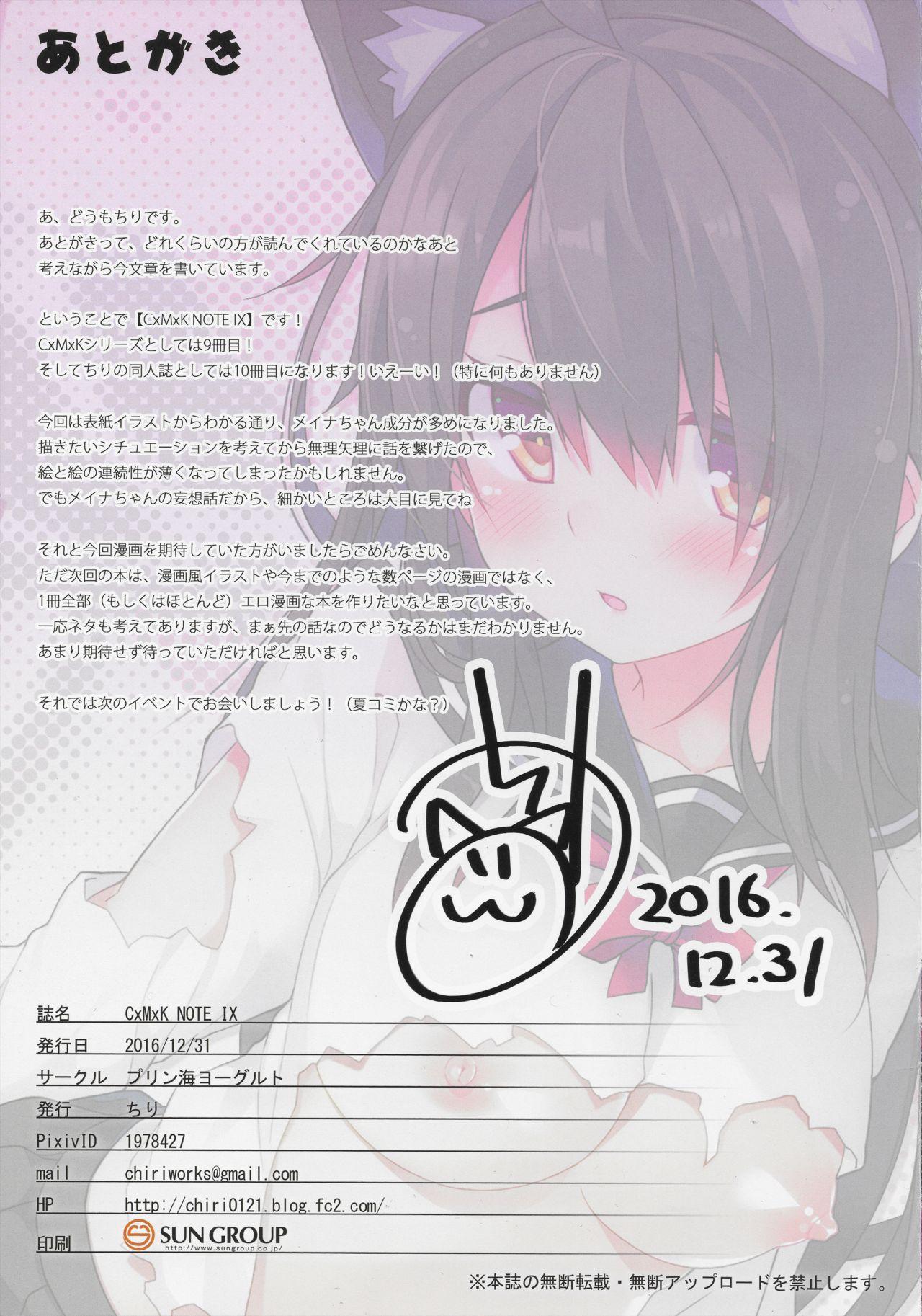 CxMxK Note IX 14