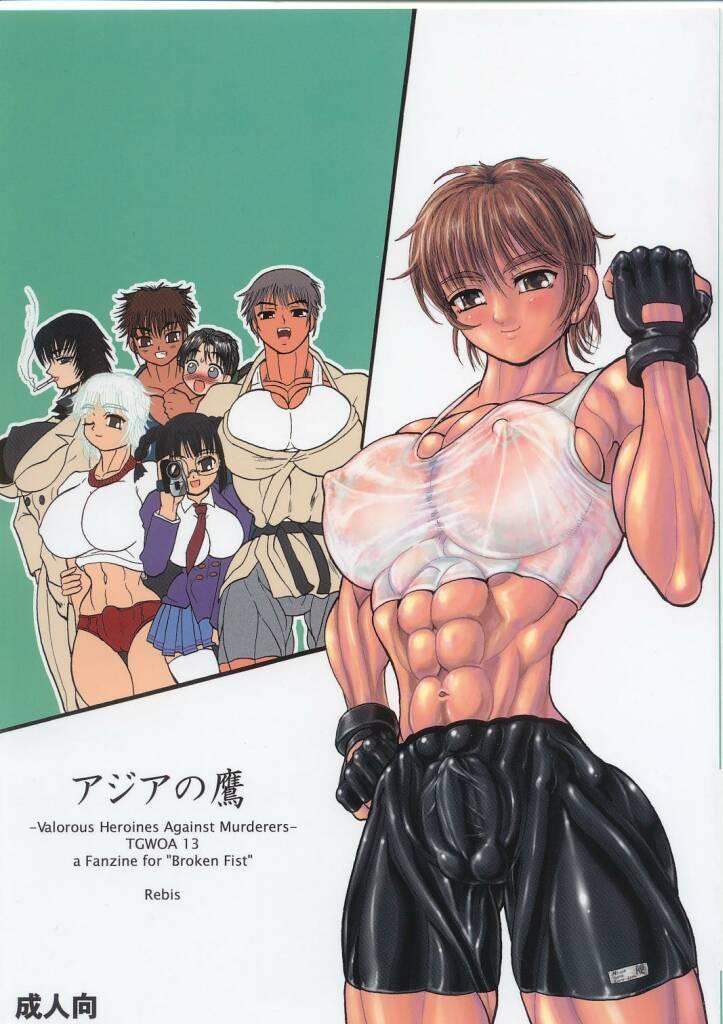 TGWOA Vol.13 - Asia no Taka 0