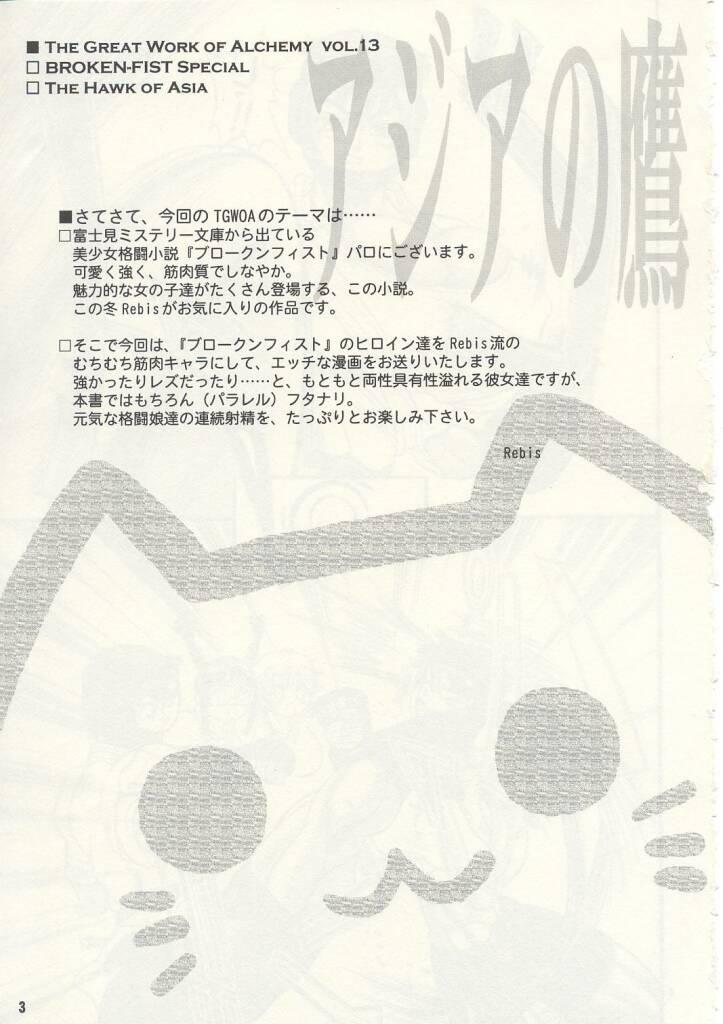 TGWOA Vol.13 - Asia no Taka 1