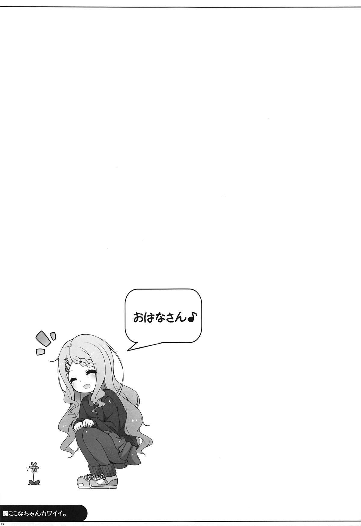 Kokona-chan Kawaii. 17