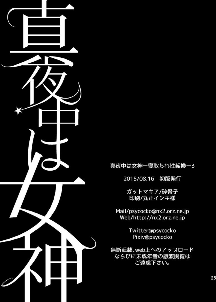 [Gattomakia (Psycocko)] Mayonaka wa Megami -Netorare Seitenkan- 3 [Chinese] [台灣最美麗的風景漢化] [Digital] 21