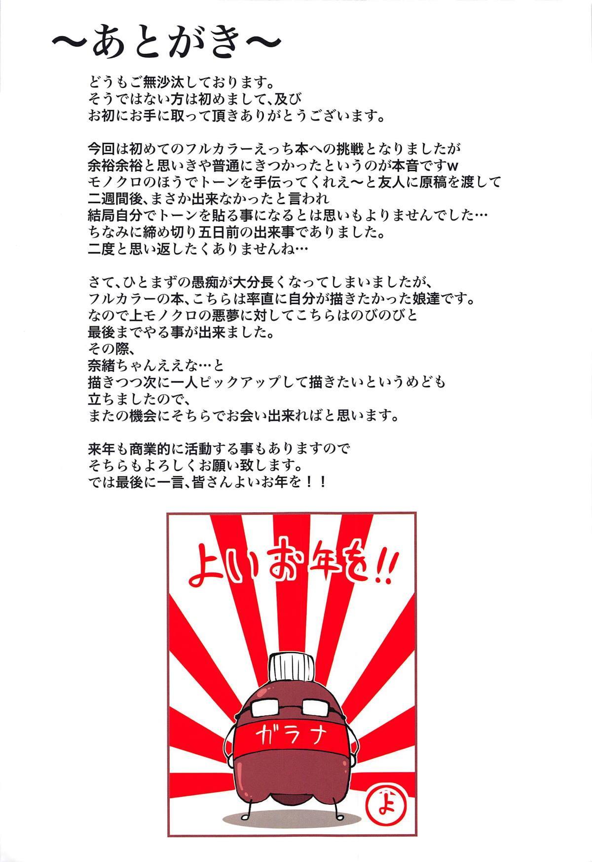 Producer-san Otsukaresama desu 15