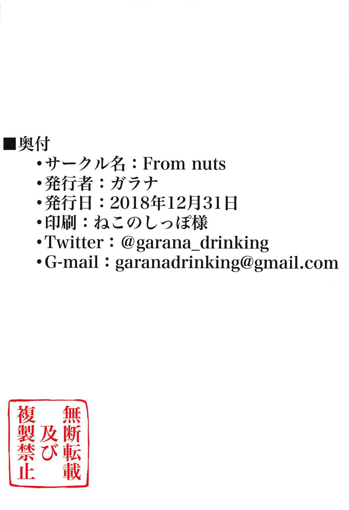 Producer-san Otsukaresama desu 16