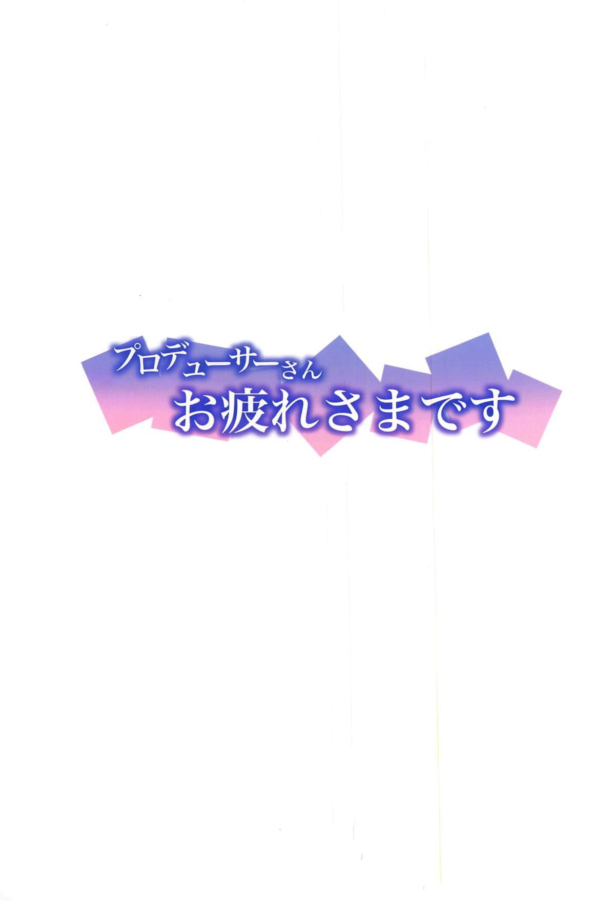 Producer-san Otsukaresama desu 1
